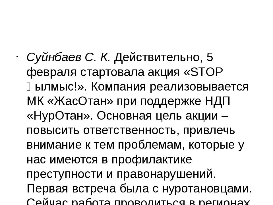 Суйнбаев С. К. Действительно, 5 февраля стартовала акция «STOP Қылмыс!». Ком...