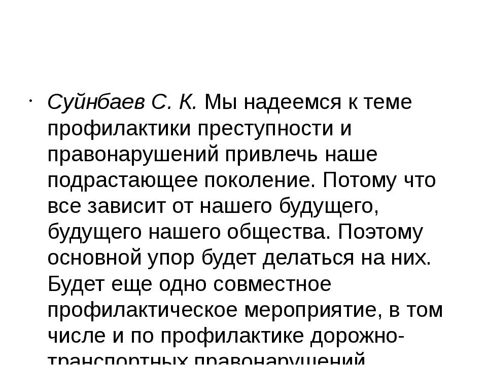 Суйнбаев С. К. Мы надеемся к теме профилактики преступности и правонарушений...