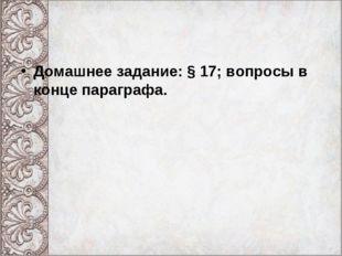 Домашнее задание: § 17; вопросы в конце параграфа.
