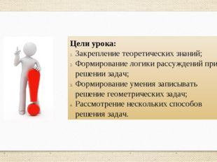 Цели урока: Закрепление теоретических знаний; Формирование логики рассуждений