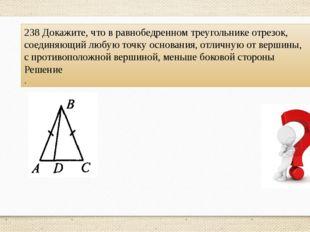 238 Докажите, что в равнобедренном треугольнике отрезок, соединяющий любую то