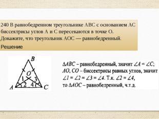 240 В равнобедренном треугольнике ABC с основанием АС биссектрисы углов А и С