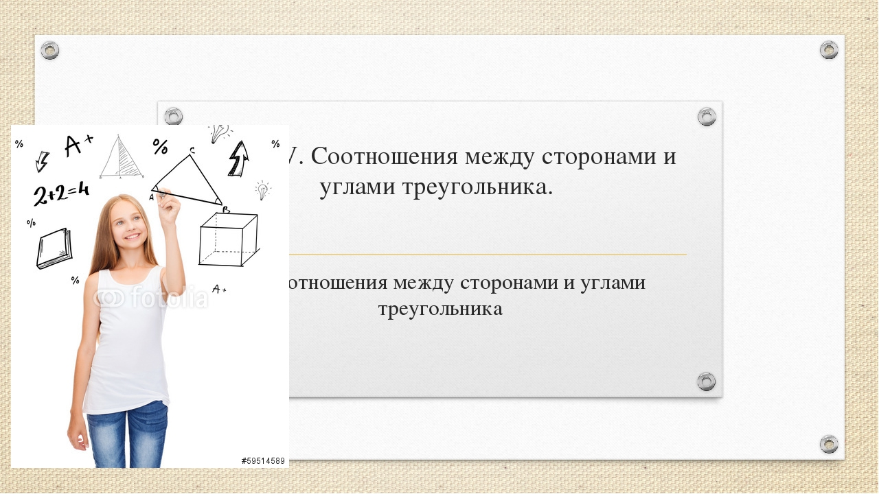 Глава IV. Соотношения между сторонами и углами треугольника. §2 Соотношения м...