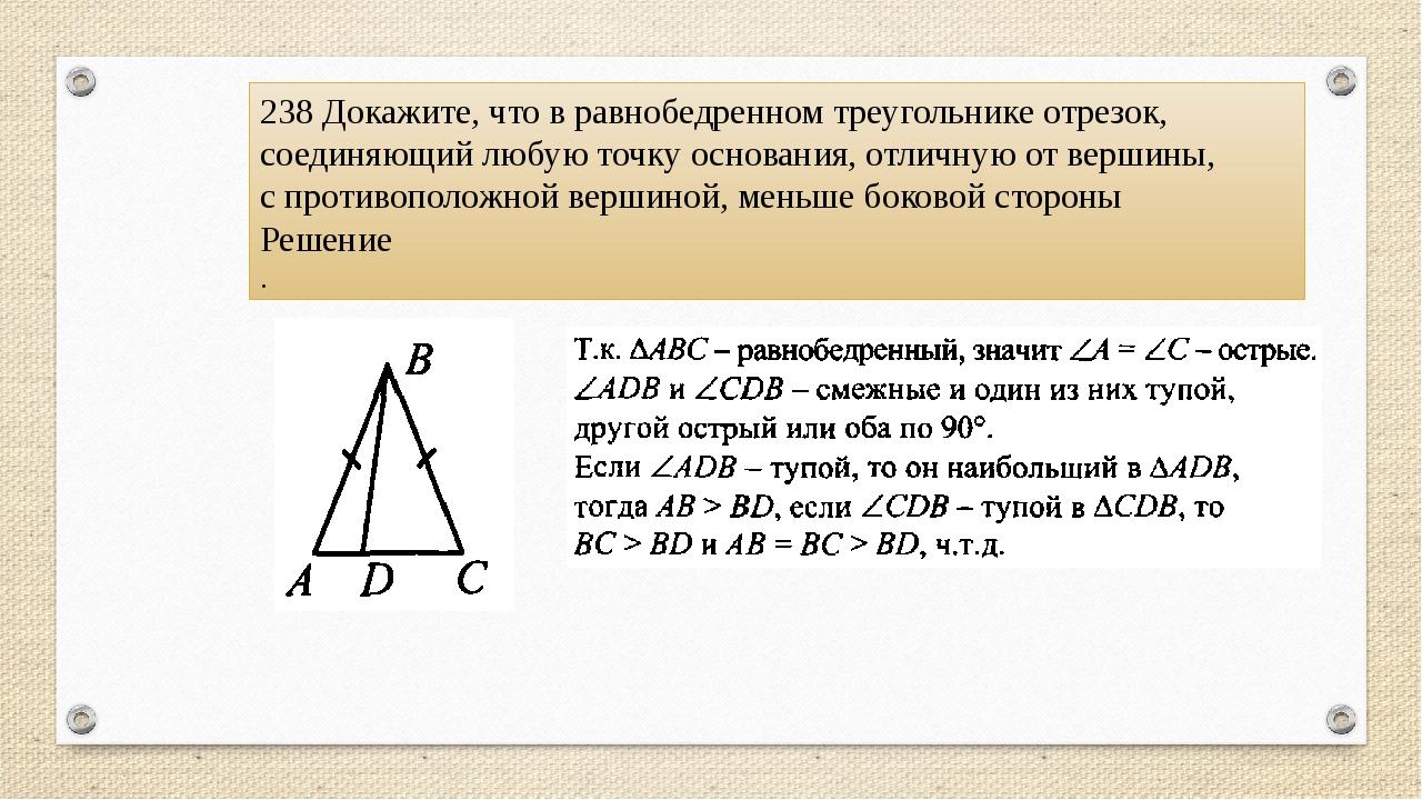 238 Докажите, что в равнобедренном треугольнике отрезок, соединяющий любую то...