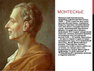 МОНТЕСКЬЕ Французский просветитель, правовед и философ Монтескье (1689 — 1755