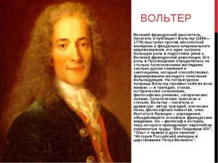 ВОЛЬТЕР Великий французский мыслитель, писатель и публицист Вольтер (1694— 17