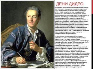 ДЕНИ ДИДРО Основатель и редактор знаменитой «Энциклопедии, или Толкового слов