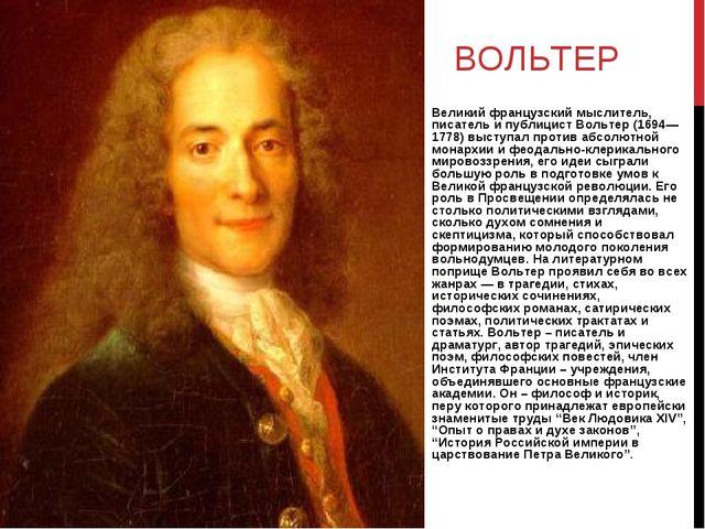 ВОЛЬТЕР Великий французский мыслитель, писатель и публицист Вольтер (1694— 17...