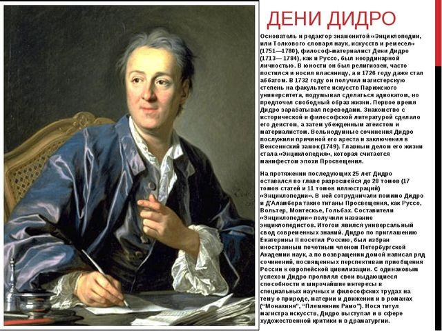 ДЕНИ ДИДРО Основатель и редактор знаменитой «Энциклопедии, или Толкового слов...