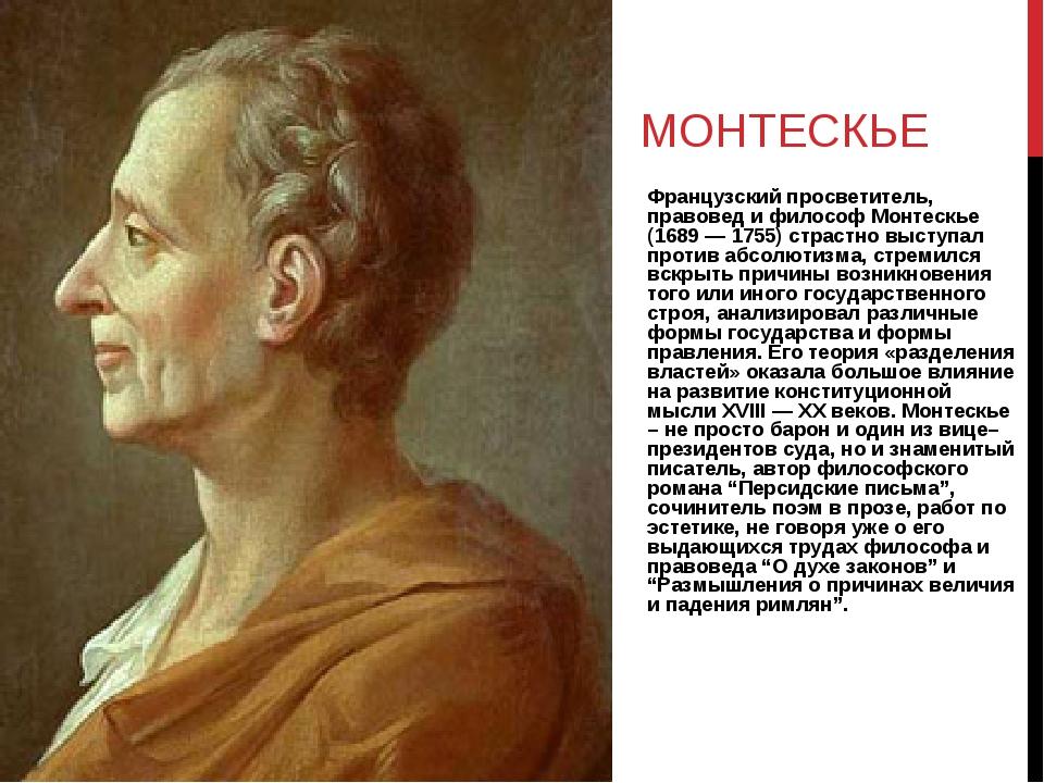 МОНТЕСКЬЕ Французский просветитель, правовед и философ Монтескье (1689 — 1755...