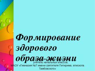 Формирование здорового образа жизни Евреинова Ирина Сергеевна учитель началь