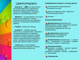 Цветотерапия Красный - влияет на физическое состояние(Красный и оранжевый – а