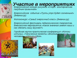 Участие в мероприятиях Всероссийский конкурс рисунков «Спорт- альтернатива па