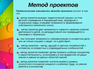 Метод проектов Педагогическая значимость метода проектов состоит в том, что: