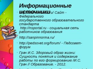 Информационные источники http://standart.edu.ru/ Сайт - Федерального государс