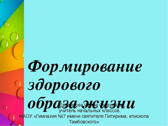 Формирование здорового образа жизни Евреинова Ирина Сергеевна учитель началь...