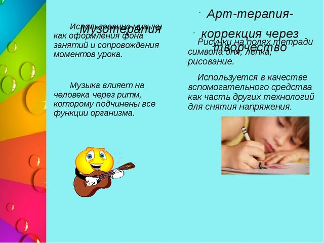 Музотерапия Использование музыки как оформления фона занятий и сопровождения...