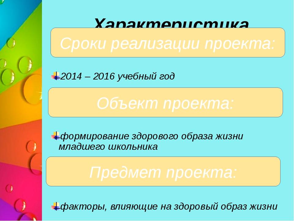 Характеристика проекта 2014 – 2016 учебный год формирование здорового образа...