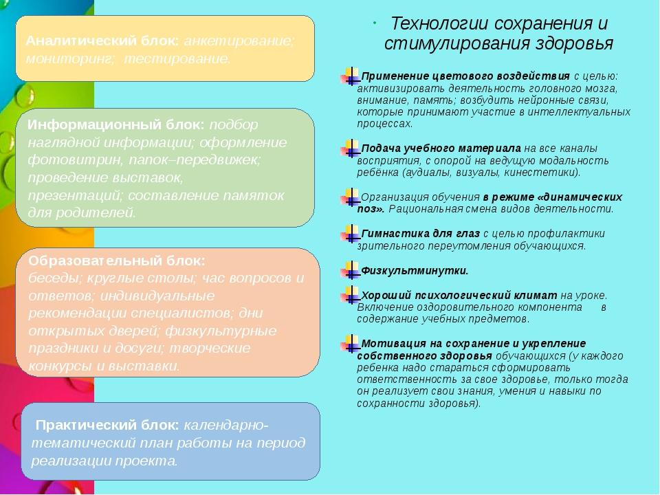 Технологии сохранения и стимулирования здоровья Применение цветового воздейс...