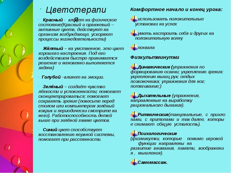Цветотерапия Красный - влияет на физическое состояние(Красный и оранжевый – а...