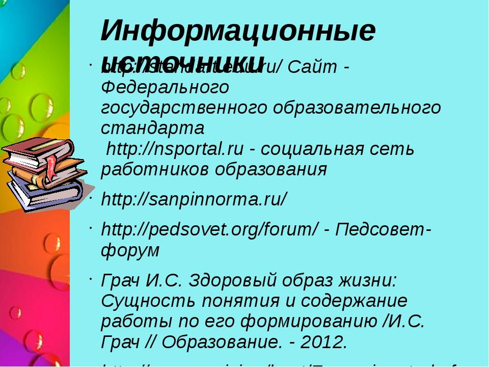 Информационные источники http://standart.edu.ru/ Сайт - Федерального государс...