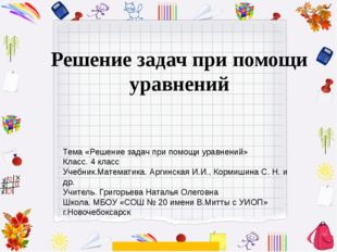 Решение задач при помощи уравнений Тема «Решение задач при помощи уравнений»