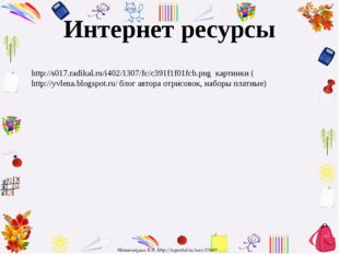 Интернет ресурсы http://s017.radikal.ru/i402/1307/fc/c391f1f01fcb.png картинк
