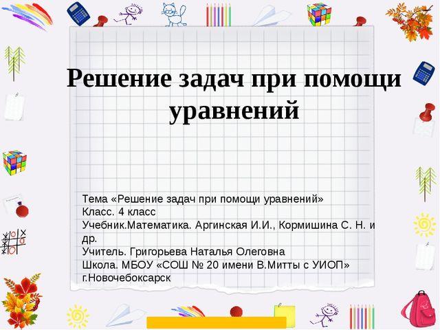 Презентация к уроку 4 класса решение задач экзамены частных 4 разряда