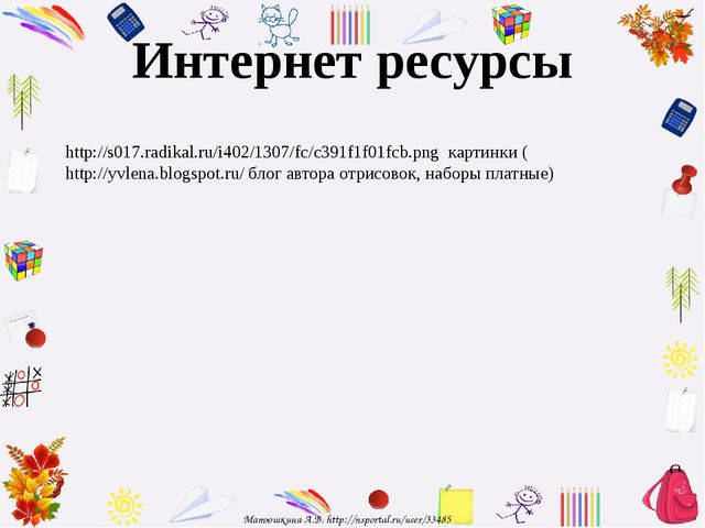 Интернет ресурсы http://s017.radikal.ru/i402/1307/fc/c391f1f01fcb.png картинк...
