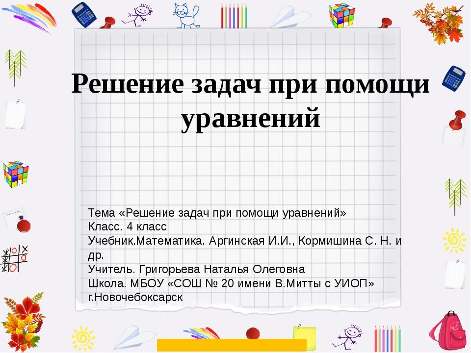 Решение задач при помощи уравнений Тема «Решение задач при помощи уравнений»...