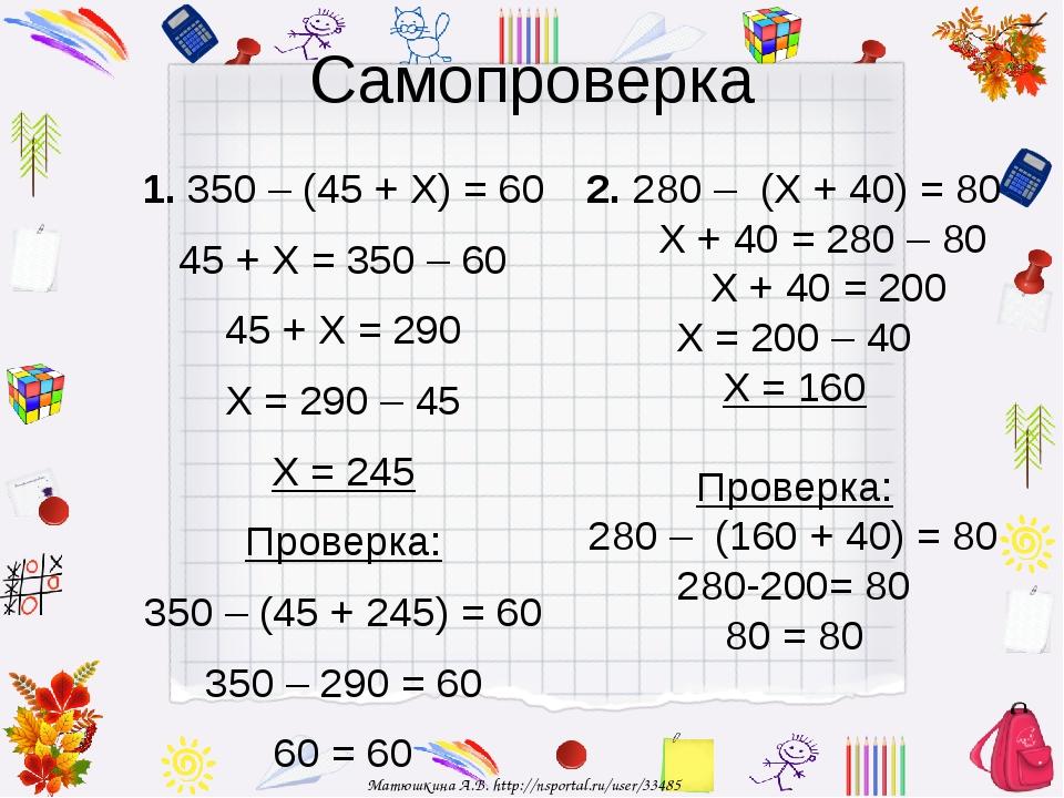 Самопроверка 1. 350 – (45 + Х) = 60 45 + Х = 350 – 60 45 + Х = 290 Х = 290 –...