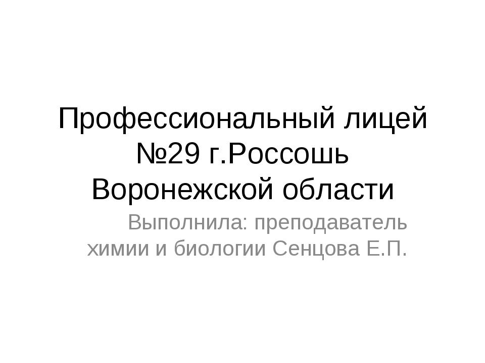 Профессиональный лицей №29 г.Россошь Воронежской области Выполнила: преподава...
