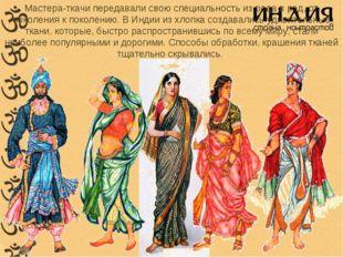Мастера-ткачи передавали свою специальность из рода в род, от поколения к пок