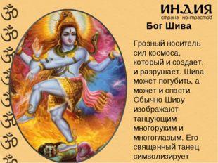 Бог Шива Грозный носитель сил космоса, который и создает, и разрушает. Шива м
