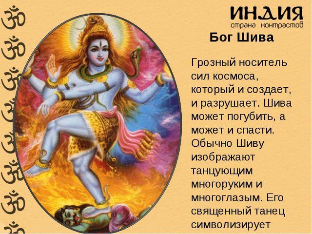 Бог Шива Грозный носитель сил космоса, который и создает, и разрушает. Шива м...