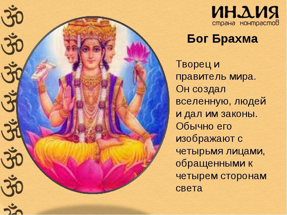 Бог Брахма Творец и правитель мира. Он создал вселенную, людей и дал им закон...