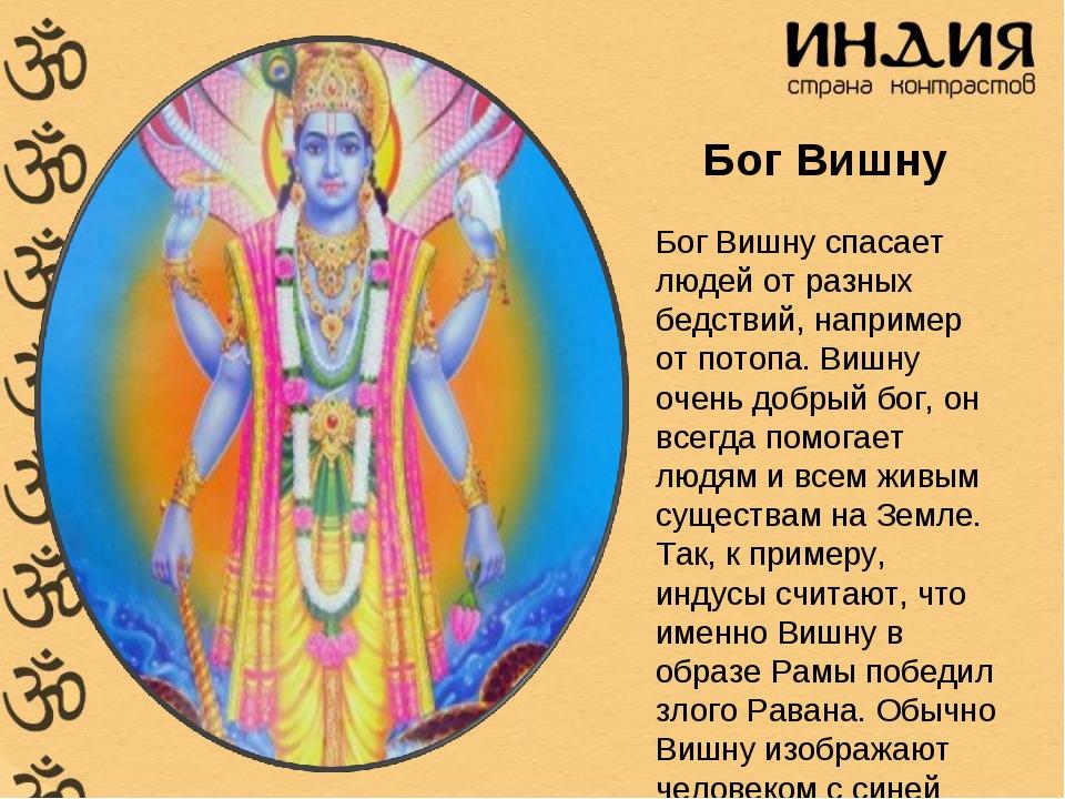 Бог Вишну Бог Вишну спасает людей от разных бедствий, например от потопа. Виш...