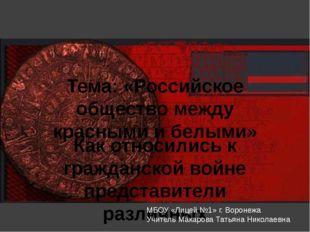 Тема: «Российское общество между красными и белыми» Как относились к гражданс