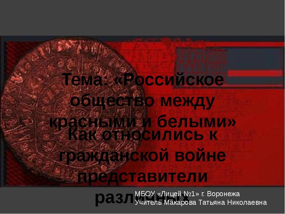 Тема: «Российское общество между красными и белыми» Как относились к гражданс...