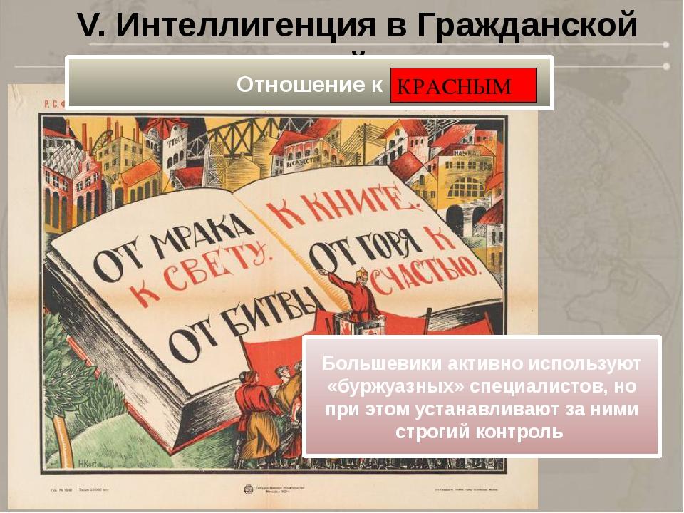 V. Интеллигенция в Гражданской войне Большевики активно используют «буржуазны...