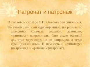 Патронат и патронаж В Толковом словаре С.И. Ожегова это синонимы. На самом де