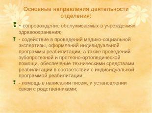 Основные направления деятельности отделения: - сопровождение обслуживаемых в