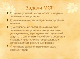 Задачи МСП 1) оценка условий, жизни объекта медико-социального патронажа; 2)