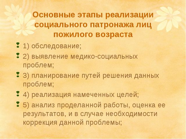 Основные этапы реализации социального патронажа лиц пожилого возраста 1) обсл...
