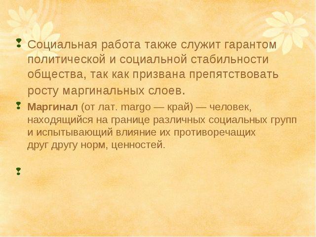 Социальная работа также служит гарантом политической и социальной стабильност...