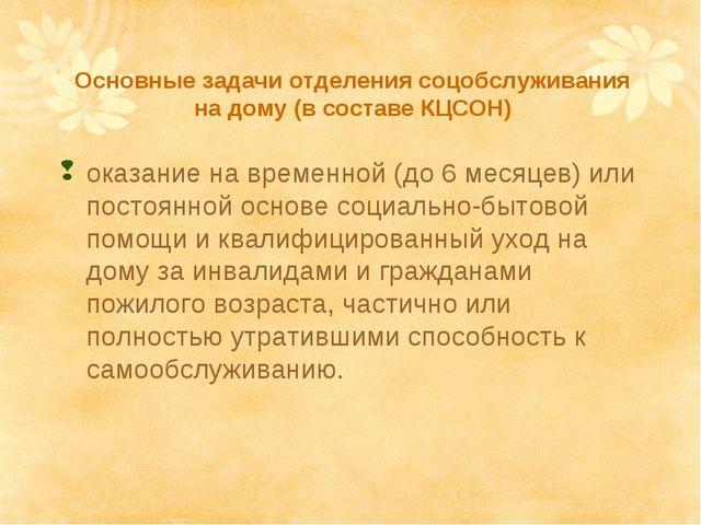 Основные задачи отделения соцобслуживания на дому (в составе КЦСОН) оказание...