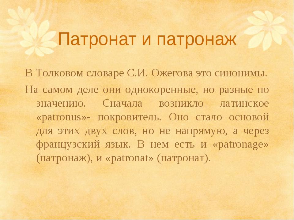 Патронат и патронаж В Толковом словаре С.И. Ожегова это синонимы. На самом де...