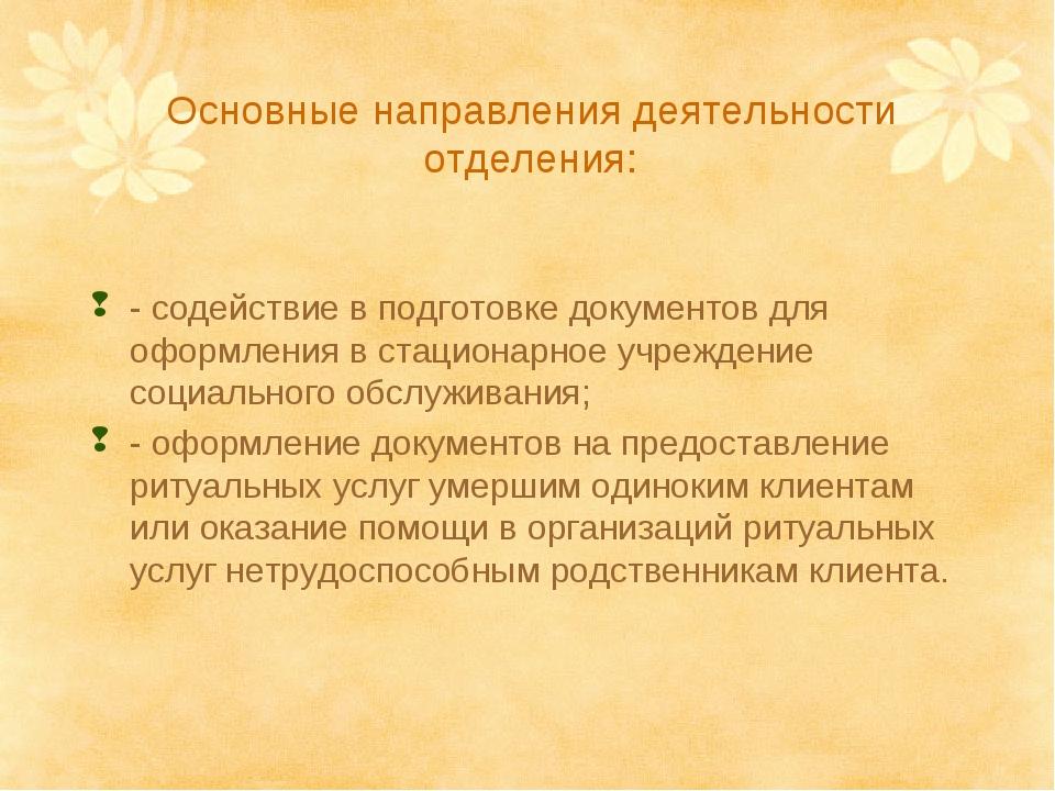 Основные направления деятельности отделения: - содействие в подготовке докуме...