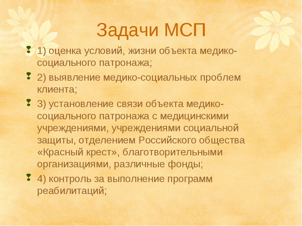 Задачи МСП 1) оценка условий, жизни объекта медико-социального патронажа; 2)...