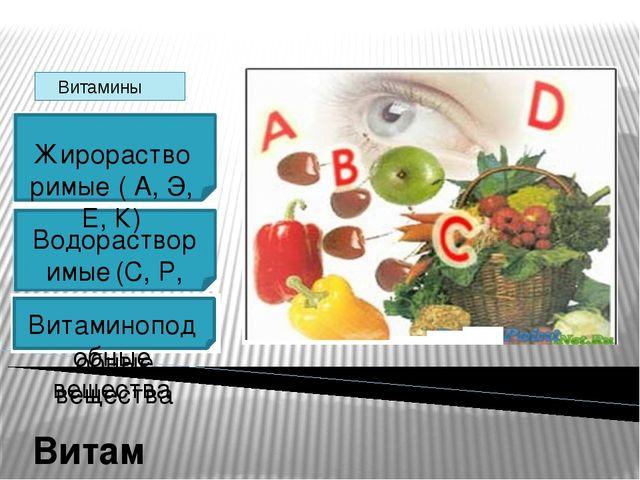. Витамины Жирорастворимые ( А, Э, Е, К) Водорастворимые (С, Р, РР, группы В...